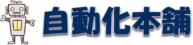 【自動化本舗】神奈川県小田原市の何でも自動化するSE/プログラマー