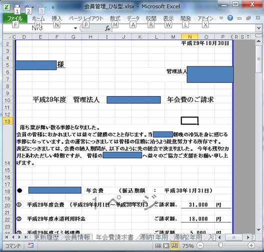 開発事例5_P.1